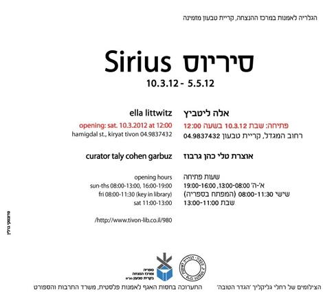 sirius1 סיריוס   תערוכה של אלה ליטביץ