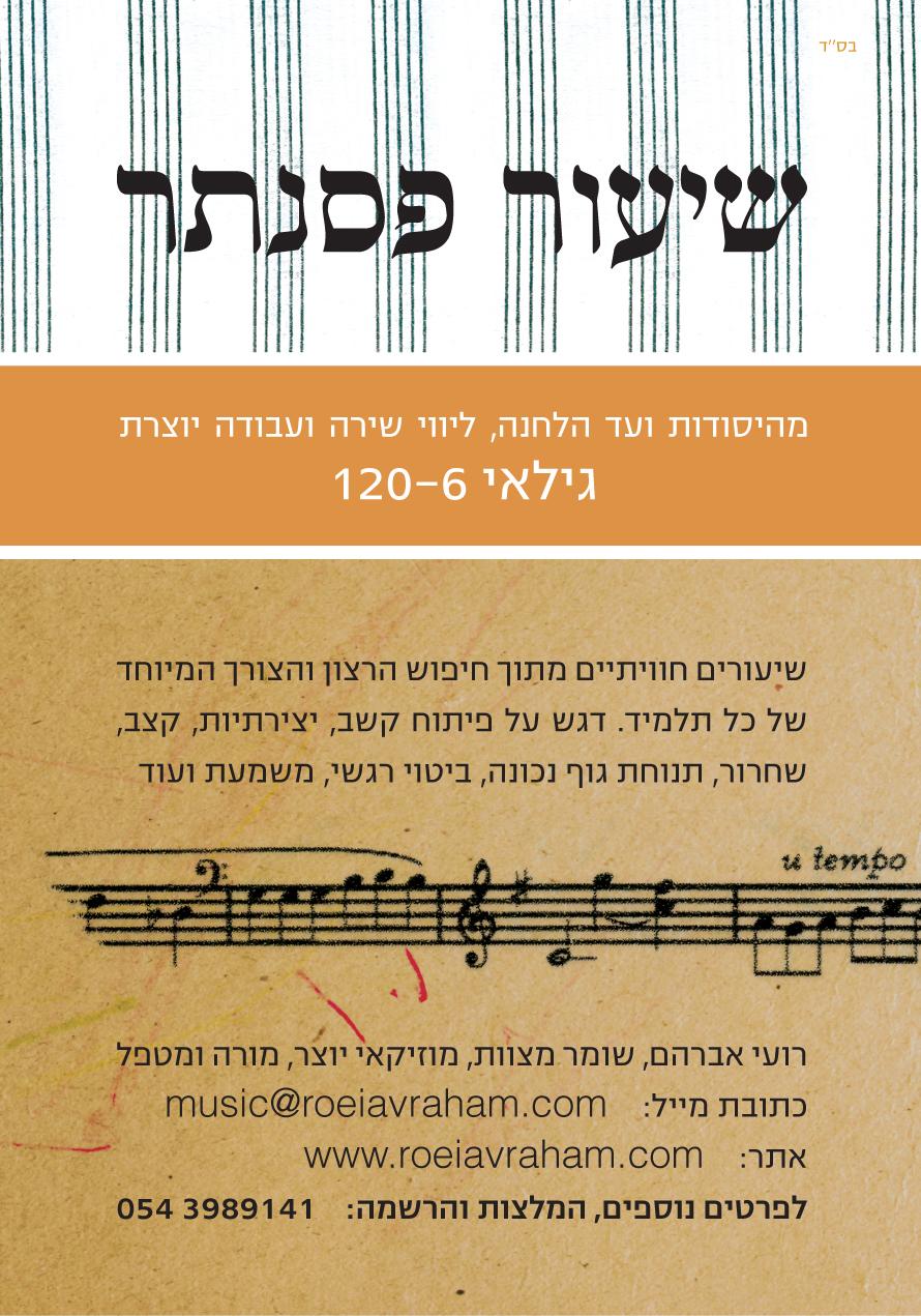 97 מורה לפסנתר   רועי אברהם
