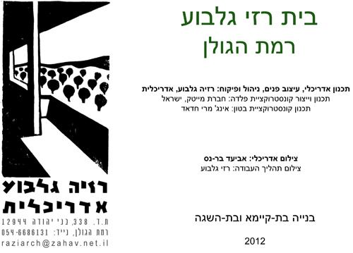 121 בית רזי גלבוע רמת הגולן