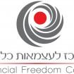 המרכז לעצמאות כלכלית - ענת הירש