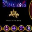 לה פלפולה – מוזיקה מצרית קלאסית