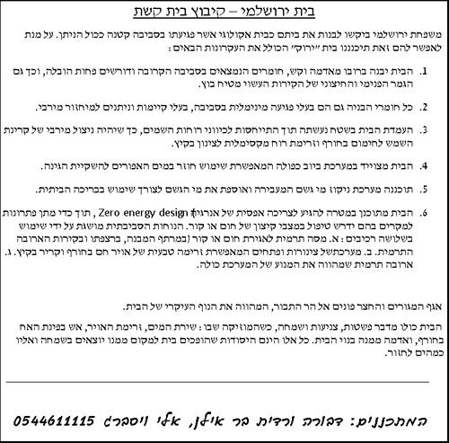 111 בית ירושלמי בבית קשת