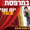 דניאל כהן במרפסת רמת ישי