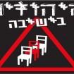 היהודים בישיבה, אמפי שוני