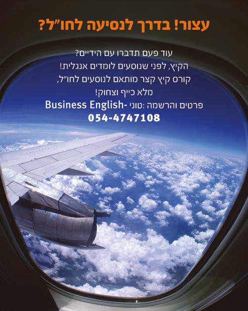 1 Business English   לימוד אנגלית לנוסעים לחול