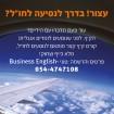Business English - Toni Yancowitz קורס קייץ ללימוד אנגלית לנוסעים לחול