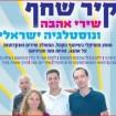 יקיר שחף- שירי אהבה ונוסטלגיה ישראלית