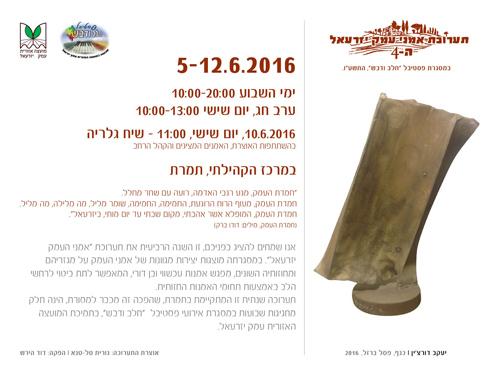 haz 1 תערוכת אומני עמק יזרעאל ה   4
