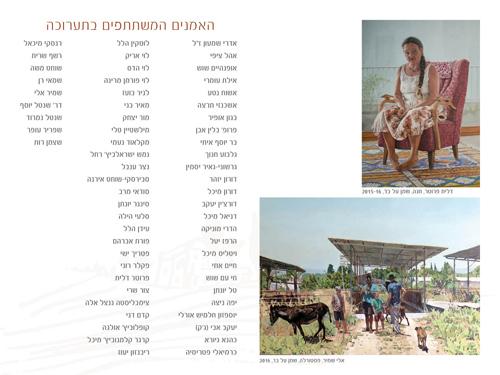 haz 2 תערוכת אומני עמק יזרעאל ה   4